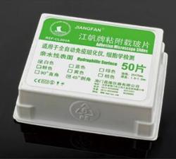 亲水型粘附载玻片(CL004A)
